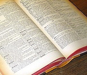 Dictionary or Bible, we can ask: Does God exist?